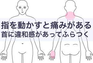 首に違和感と指に痛みがある