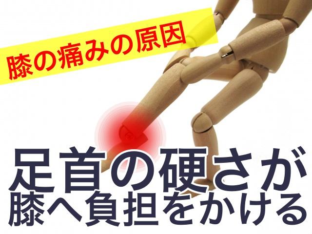 足首が硬いと膝が痛くなる