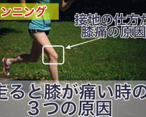 走ると膝が痛くなる原因